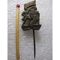 Знак. ЧССР. г. Мних. 7 - 8. 05 (Партизанский отряд). 1955. (тяжёлый)