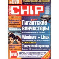 Chip #9-2006 + DVD