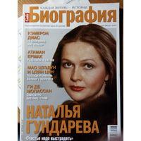 "Журнал Gala ""Биография"""