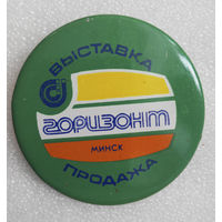 ПО Горизонт. Минск. Выставка продажа #0172
