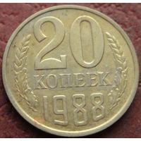 4194:  20 копеек 1988 СССР