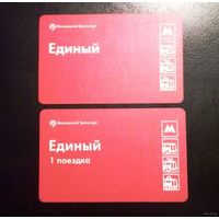 Единый проездной билет, Москва (цена за пару)