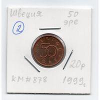 Швеция 50 эре 1999 года - 2