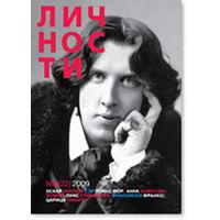 """Журнал """"Личности"""". Оскар Уайльд."""