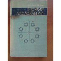 Дж. Хирт, И. Лоте. Теория дислокаций. Под редакцией Э. М. Надгорного, Ю. А. Осипьяна.