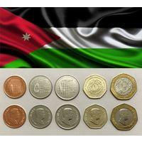 Иордания набор 2009-2012 UNC