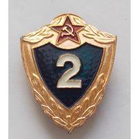 Знак солдатской классности 2 класс
