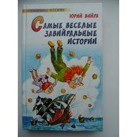 Юрий Вийра Самые веселые завийральные истории // Серия: Любимое чтение