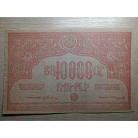 Советская Армения. 10000 рублей 1921 год.