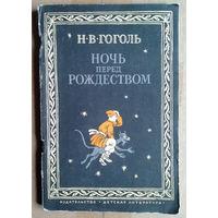 """Н. В. Гоголь """"Ночь перед рождеством"""""""