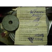 Алмаз.диск на резиновой основе 5смх1см.из СССР.