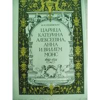 М.И.Семевский-Царица Екатерина Алексеевна,Анна Виллем Монс 1692-1724щ