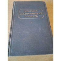 Краткий философский словарь. изд 1955г