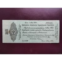 25 рублей 1919 Омск