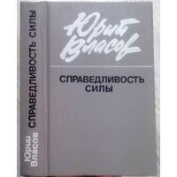 СПРАВЕДЛИВОЧТЬ СИЛЫ Юрий Власов 1989 г. изд.