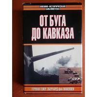 От Буга до Кавказа // Серия: Военно-историческая библиотека