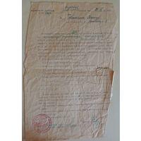 Старый польский документ, 1930 г. Лунинец