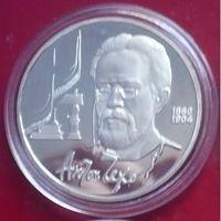 """СССР, 1 рубль 1990 год, """"А.П. Чехов"""""""