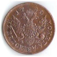 2 копейки 1740 г. Иоанн Антонович (копия)