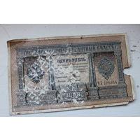 1 рубль 1898 года серия БХ706934 Плеске
