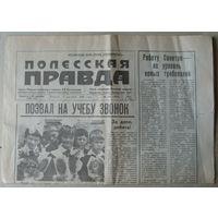 Газета Полесская правда, 2.9.1986