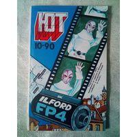 Юный техник ЮТ 1990-10 СССР журнал