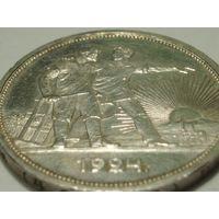 1 рубль 1924 год aUNC