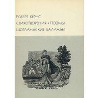 """Роберт Бернс """"Стихотворения. Поэмы. Шотландские баллады"""""""