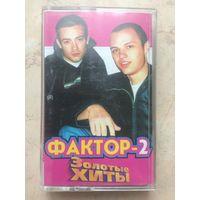 ФАКТОР-2 золотые хиты