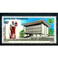 Руанда - 1971г. - Африкано-Малагасийский почтовый союз - полная серия, MNH с дефектом клея [Mi 463] - 1 марка