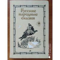 Русские народные сказки. Составление, вступительная статья и примечания В. П. Аникина.