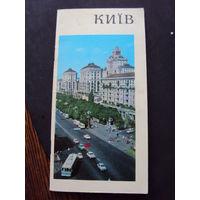 Буклет Киев. 1969 год.