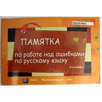Памятка по работе над ошибками по русскому языку. Н. А. Жилич. Вообще ни разу не пользовались, обложка немного потрепалась от времени.