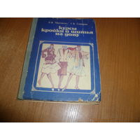 Курсы кройки и шитья 1981
