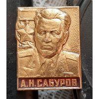 Сабуров герой Советского Союза
