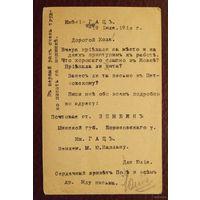 Иудаика Зембин Минская  губерния    1913 г
