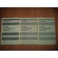 Основы исследования операций в трех томах