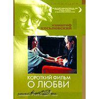 Короткий фильм о любви (1988)