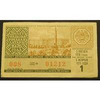 Лотерейный билет БССР Тираж 1 (03.02.1976)