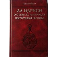 Коновалова И. Ал-Идриси о странах и народах Восточной Европы.