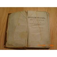Херасков М. М. Творения ч.3 Плоды наук (1797) Магчымы абмен...
