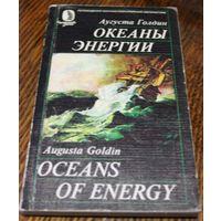 Океаны энергии. Аугуста Голдин. Источники энергии будущего. Перевод с англ. 1983 г.и.