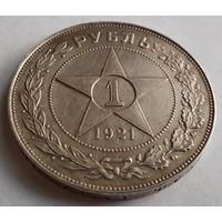 1 рубль 1921 (АГ), оригинал
