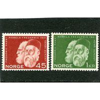 Норвегия. 60 лет первых Нобелевских лауреатов