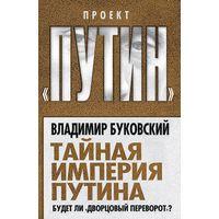 """Буковский. Тайная империя Путина. Будет ли """"дворцовый переворот""""?"""
