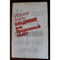 Владимир, или Прерванный полет. Марина Влади. 1989 г.и.