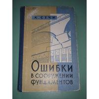 """Карой Сечи """"Ошибки в сооружении фундаментов"""" 1960"""