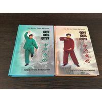 Чжун Юань Цигун 1 и 2 ступень