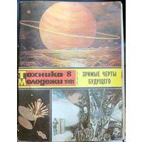 Журнал Техника молодёжи No 8 за  1981 год. Есть ещё номера. Возможен ОБМЕН