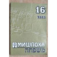 """Журнал """"Мишпоха"""" N 16 2005 г"""